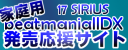 http://sirius17.web.fc2.com/banner.png